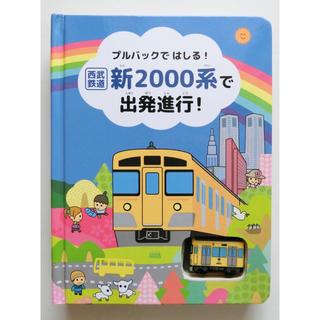 西武鉄道 絵本 プルバックではしる!新2000系で出発進行!(電車のおもちゃ/車)