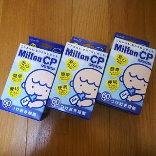 ミルトンCP 60錠×3箱(食器/哺乳ビン用洗剤)
