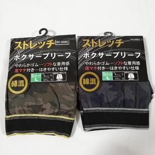 L 2枚 2色 迷彩柄 ボクサーブリーフ 底マチ付き ボクサーパンツ メンズ(ボクサーパンツ)