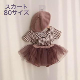 タグ付き新品 韓国子供服 チュールスカート(スカート)