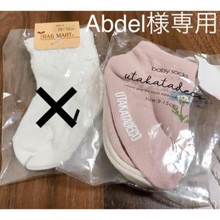 futafuta - 【新品】ベビー靴下セット(RAG MART・バースデイ)