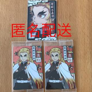 BANDAI - 鬼滅の刃コレクターズカード2 鬼滅の刃ウエハース  炎柱 煉獄杏寿郎 3枚セット