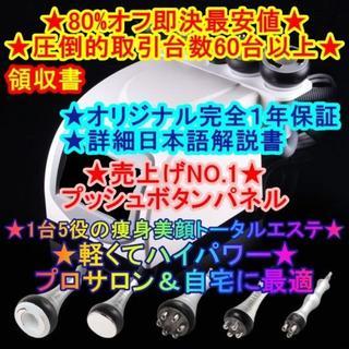 みき様 [A]ベーシック⭐️40kキャビテーション プッシュボタン式(ボディケア/エステ)