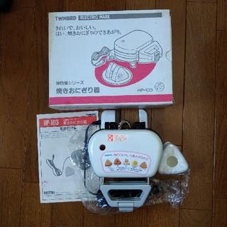 新品 焼きおにぎりメーカー(調理道具/製菓道具)