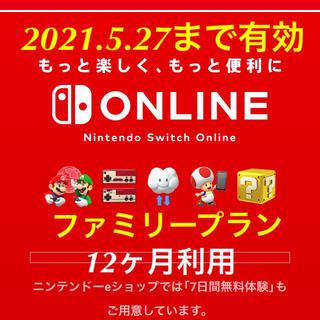 任天堂 - ニンテンドー オンライン ファミリープラン☆12ヶ月利用