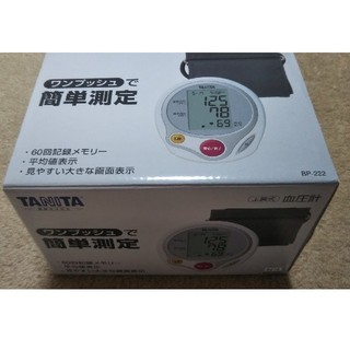 タニタ(TANITA)のタニタ上腕式血圧計 BP-222(その他)