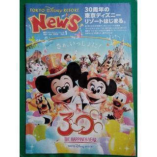 ディズニー(Disney)の東京ディズニーリゾート NEWS  2013(印刷物)
