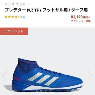 アディダス(adidas)のフットサルシューズ(adidas)(その他)