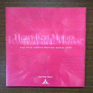 ミツビシ(三菱)の三菱 東京モーターショー '01 パンフレット(カタログ/マニュアル)