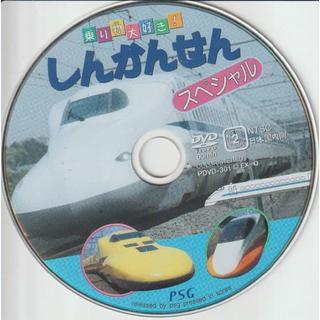 乗り物大好き!しんかんせん スペシャル [DVD-ディスクのみ](キッズ/ファミリー)