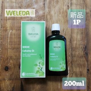 ヴェレダ(WELEDA)の✨即購入OK✨新品1個✨ヴェレダ ホワイトバーチ ボディオイル 200ml(ボディオイル)