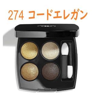 CHANEL - 新品☆CHANEL シャネル レ キャトル オンブル 274 コードエレガン