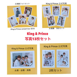 ジャニーズ(Johnny's)のKing & Prince/写真13枚セット(写真)