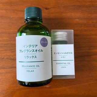 ムジルシリョウヒン(MUJI (無印良品))の無印良品 エッセンシャルオイル&フレグランスオイル(アロマグッズ)