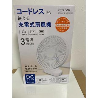 【新品】SF-DFC10-WT 卓上型扇風機 どこでもFAN(扇風機)