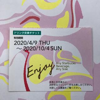 スターバックスコーヒー(Starbucks Coffee)のスターバックス🎀ドリンクチケット 1枚☕️(フード/ドリンク券)