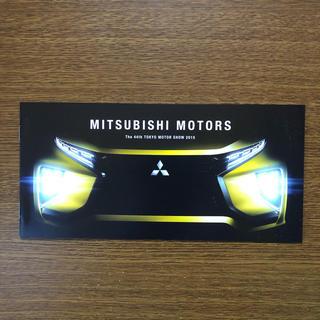 ミツビシ(三菱)の三菱 東京モーターショー '15 パンフレット(カタログ/マニュアル)