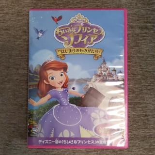 ちいさなプリンセス ソフィア/はじまりのものがたり DVD(キッズ/ファミリー)
