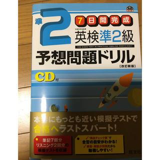 英検準二級ドリル 新品未使用(資格/検定)