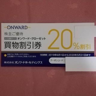 クミキョク(kumikyoku(組曲))のオンワード 株主優待券 20%割引券 1枚 送料込(ショッピング)
