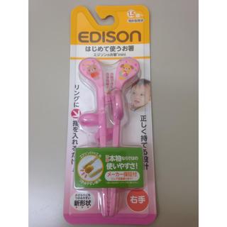 エジソン トレーニング箸 新品(スプーン/フォーク)