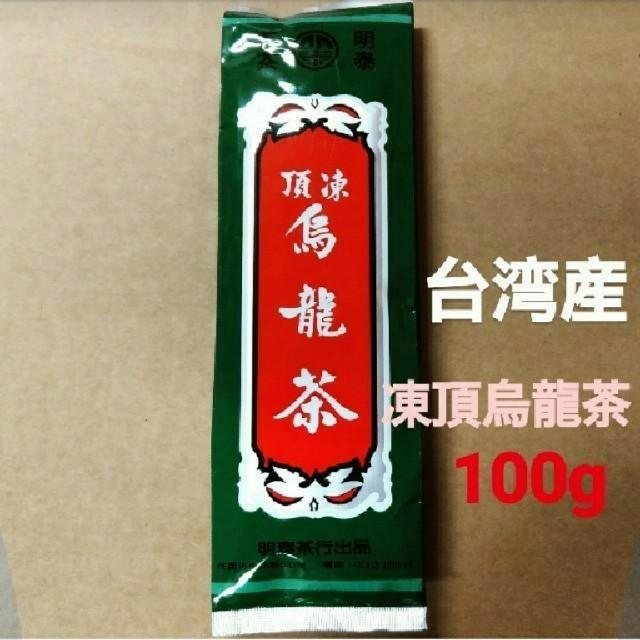台湾産凍頂烏龍茶/茶葉100g 食品/飲料/酒の飲料(茶)の商品写真