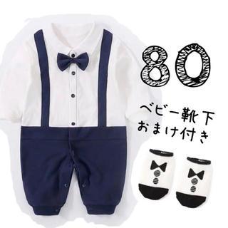 タキシードロンパース 男の子ロンパース(セレモニードレス/スーツ)