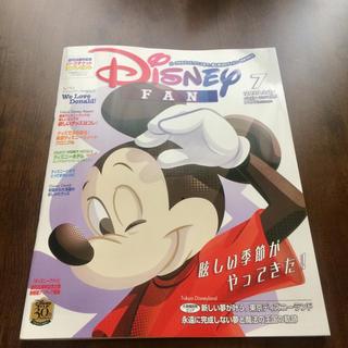 ディズニー(Disney)の【最新号★先着1名様限定】Disney FAN 2020年 7月号 (アート/エンタメ/ホビー)