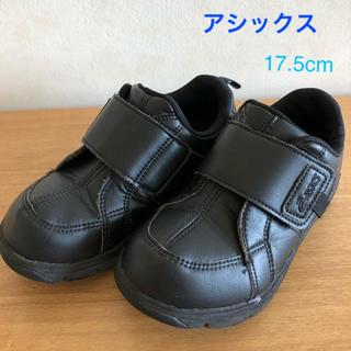 アシックス(asics)の美品☆asics アシックス☆スクスク スニーカー 靴 17.5cm(スニーカー)
