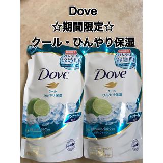 ユニリーバ(Unilever)の【期間限定】Dove クールボディソープ 2袋セット(ボディソープ/石鹸)