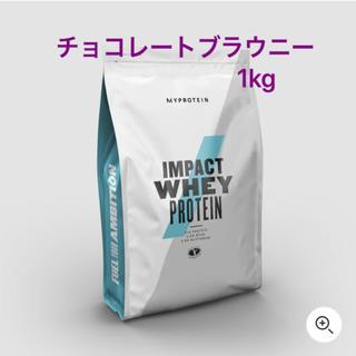 MYPROTEIN - 【新品未開封】マイプロテイン ホエイプロテイン チョコレートブラウニー 1kg