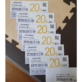 ニジュウサンク(23区)の☆最新☆オンワード 株主優待券6枚セット(ショッピング)