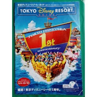 ディズニー(Disney)の東京ディズニーリゾート・ガイド 2002(印刷物)