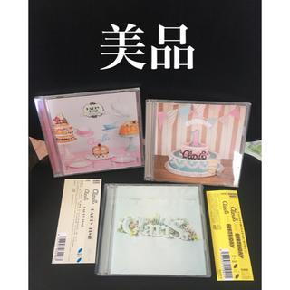 美品 Claris アルバム三枚セット(ベストアルバム含む)(アニメ)