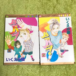 ハニバニ! 1・2巻セット/完結(少女漫画)