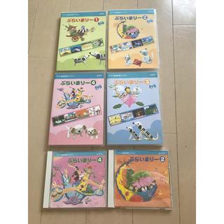 ヤマハ(ヤマハ)のヤマハ ぷらいまりー DVD 4 枚、おまけに CD 2枚(キッズ/ファミリー)