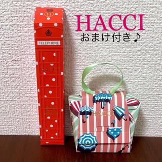 ハッチ(HACCI)のハッチ UVハニーリップ おまけ付き!(リップグロス)