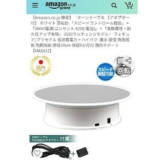 ミラー 電動 ターンテーブル(その他)