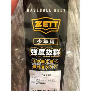 ゼット(ZETT)の【ZETT】少年用 ベルト(その他)