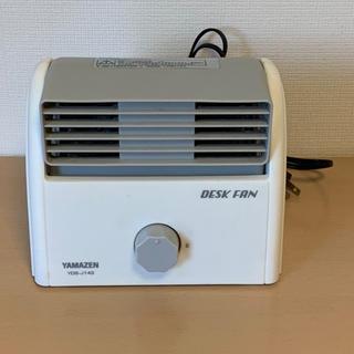 ヤマゼン(山善)の山善 デスクファン ホワイトグレー YDS-J143(扇風機)