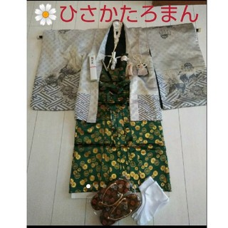 《ひさかたろまん》七五三羽織袴セット(和服/着物)