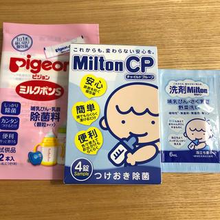 ピジョン(Pigeon)の哺乳瓶除菌 試供品セット(哺乳ビン用消毒/衛生ケース)