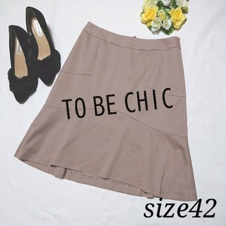 TO BE CHIC - TO BE CHIC トゥービーシック 大きいサイズ フレアスカート 42
