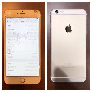 iPhone - iPhone6Plus 本体 ジャンク