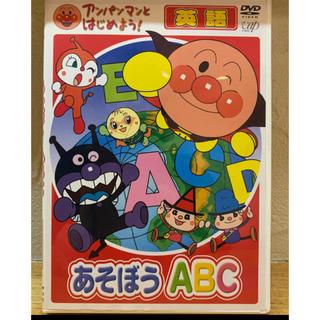 アンパンマン(アンパンマン)のアンパンマンとはじめよう!DVD2枚(キッズ/ファミリー)