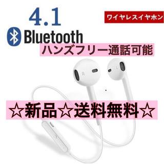 ☆新品☆Bluetooth イヤホン ワイヤレスイヤフォン ホワイト(ヘッドフォン/イヤフォン)