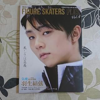 増刊インロック フィギュア・スケーターズ・プラス 4 2020年 07月号(趣味/スポーツ)