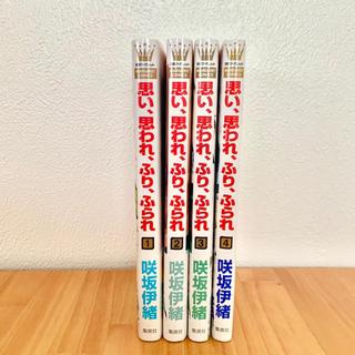 シュウエイシャ(集英社)の思い、思われ、ふり、ふられ 1〜4巻セット(少女漫画)