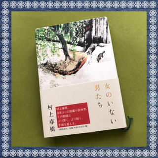 ブンゲイシュンジュウ(文藝春秋)の「女のいない男たち」村上春樹(文学/小説)