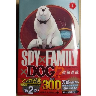 SPY×FAMILY 4